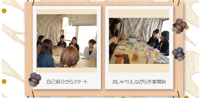 名古屋のカルトナージュ教室