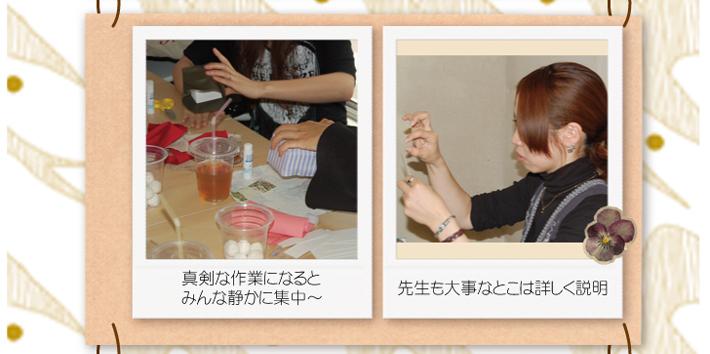 大須の手作りサロン