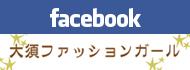 大須ファッションガールのフェイスブックへ
