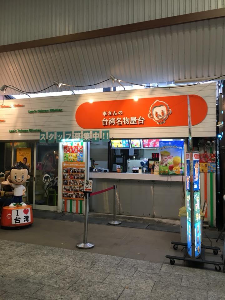 名古屋大須から揚げ.jpg