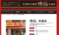 味仙大須HP.jpg