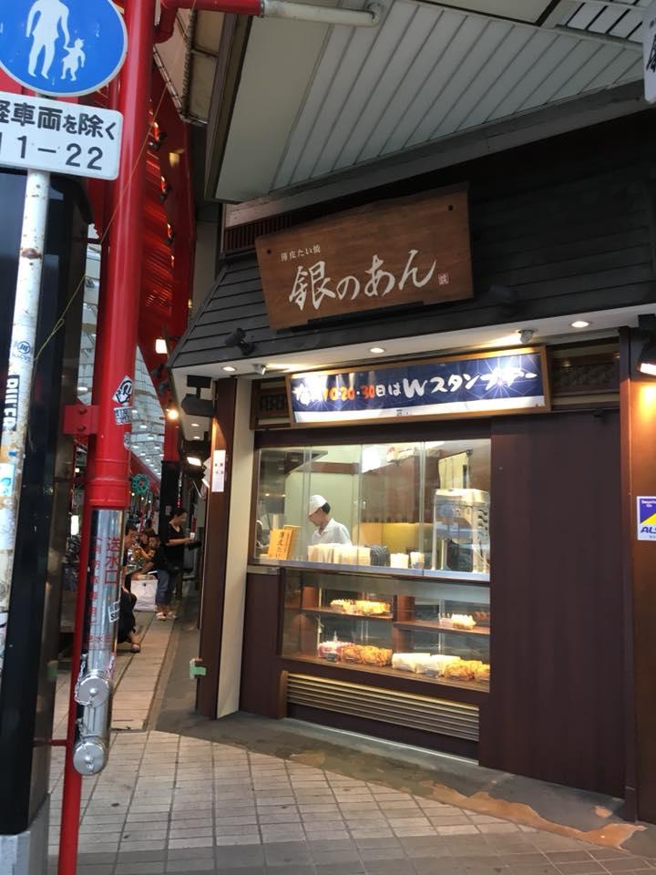 大須 銀のあん たい焼き.jpg