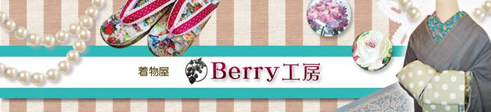 berrybuner.jpg
